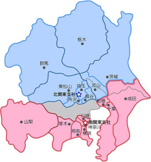 北関東支社と南関東支社の管轄エリア