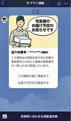 「通知メッセージ」画面