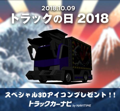トラックの日キャンペーン