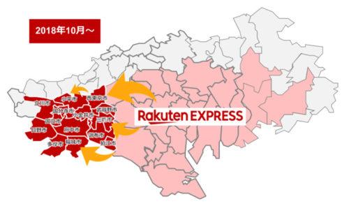 20181005rakuten 500x292 - 楽天/「Rakuten-EXPRESS」の配送エリア、東京都の14市に拡大