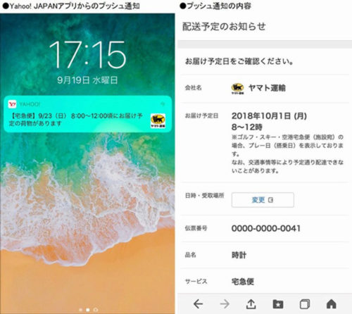 20181009yahooyamato 500x446 - ヤフー、ヤマト運輸/アプリ等で荷物のお届けを事前に告知