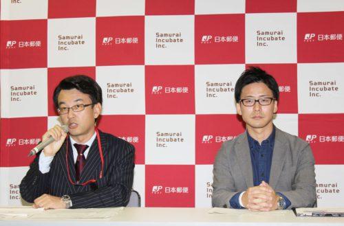 (左)日本郵便・事業開発推進室の地引担当部長、(右)サムライインキュベート・エンタープライズグループの富樫マネージャー