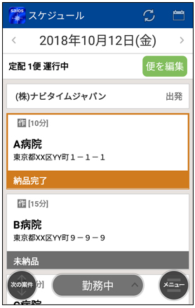 SA用スマートフォン画面
