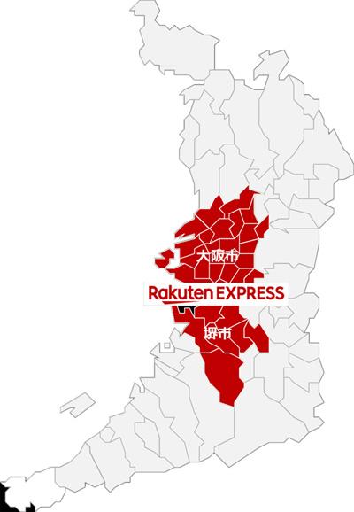 配送エリアを大阪府の一部地域(大阪市24区と堺市)に拡大