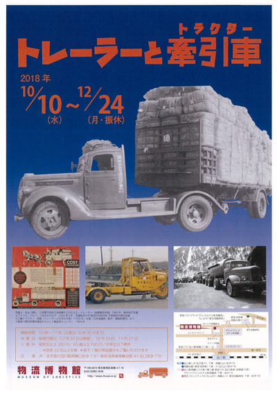 「トレーラーと牽引車(トラクター)」展のチラシ