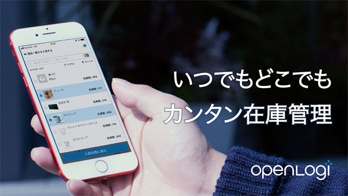 オープンロジ/スマホ向けのクラウド在庫管理サービスを開始