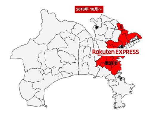 20181024rakuten 500x399 - Rakuten-EXPRESS/横浜市・川崎市にエリア拡大