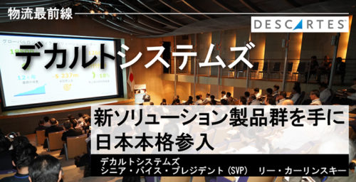 20181025descartmain 500x256 - 物流最前線/デカルトシステムズ(トップインタビュー)