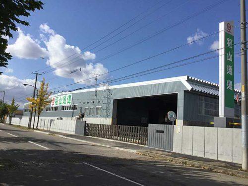 20181030hukutsu 500x375 - 福通/北海道滝川営業所を新設