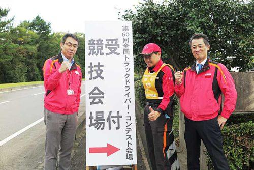 20181102sbs1 500x334 - SBSフレックネット/長野県代表で全国トラックドライバー・コンテストに出場
