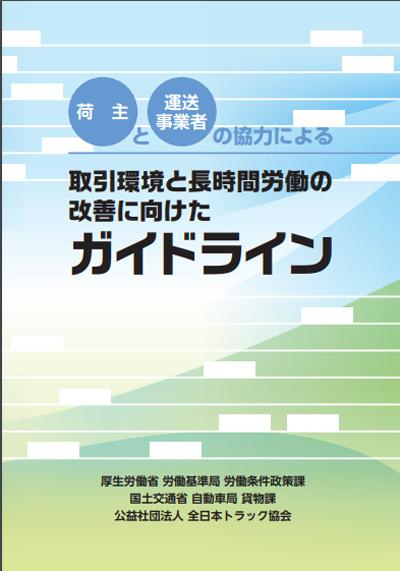 20181106kokkosyo - 国交省/トラックドライバーの長時間労働改善等のガイドライン公表