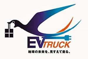 EV トラックのオリジナルデザイン