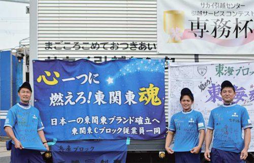優勝した東関東代表の三芳支社(左から)本間班長、喜納リーダー、寺嶋副班長