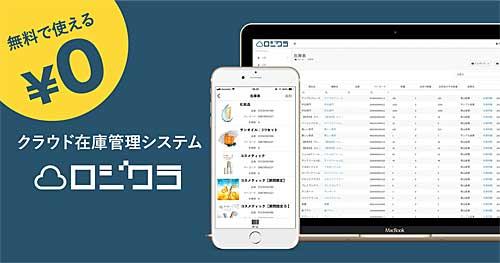 ニューレボ/在庫管理ソフト「ロジクラ」のPC版無料プランを開始