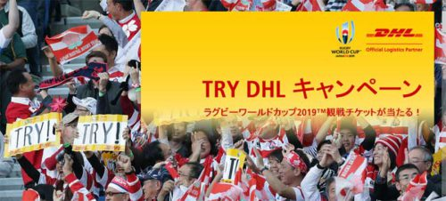 20181129dhl 500x226 - DHLジャパン/ラグビーW杯日本大会のチケットが当たるキャンペーン