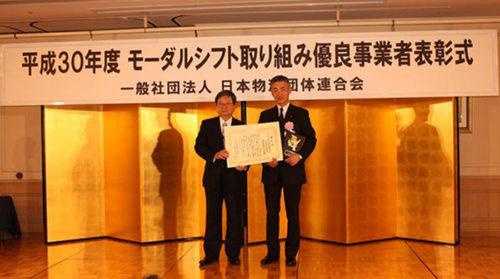 20181130nittsu 500x279 - 日通/2部門でモーダルシフト取り組み優良事業者賞を受賞