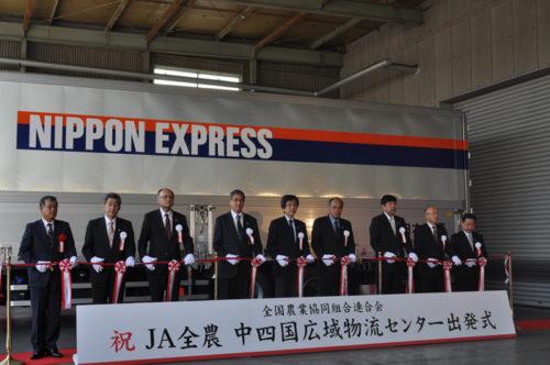 20181130zennou1 500x332 - JA全農/中四国広域物流センター出発式、稼働は12月3日