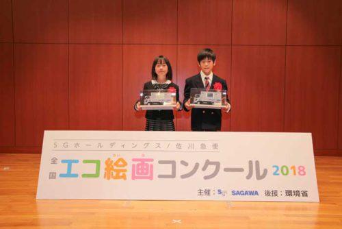環境大臣賞を受賞した三浦さん(左)と前嶋さん(右)