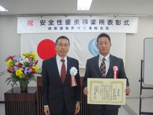 表彰式で。左側が国土交通省 関東運輸局の藤井 洋埼玉運輸支局長、右側がSGムービング 北関東営業所の片野 猛係長