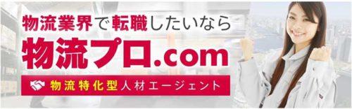 物流プロ.com