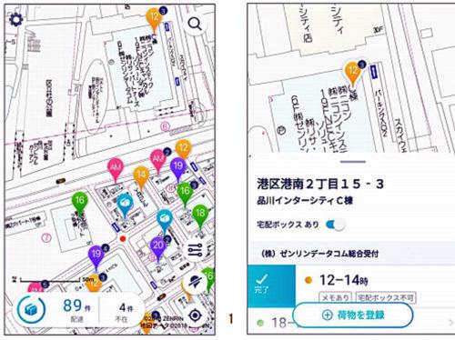 20181214zenrin 500x374 - ゼンリンデータコム/配達・宅配者向け、住宅地図配達アプリ