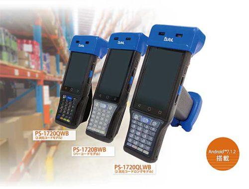 PS-1720シリーズ