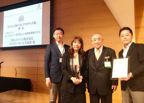 2018 CRMベストプラクティス賞の表彰式にて、DHLジャパンの木村執行役員カスタマーサービス本部長(左から2番目)
