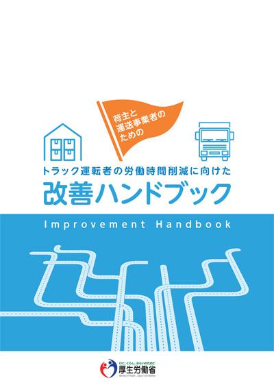 「荷主と運送業者のためのトラック運転者労働時間削減に向けた改善ハンドブック」