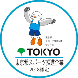 2018年度東京都スポーツ推進企業認定マーク