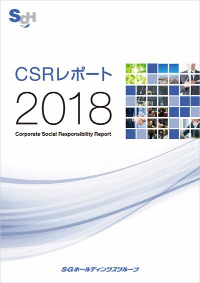 CSR レポート 2018