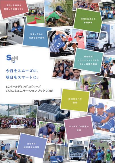 CSR コミュニケーションブック 2018