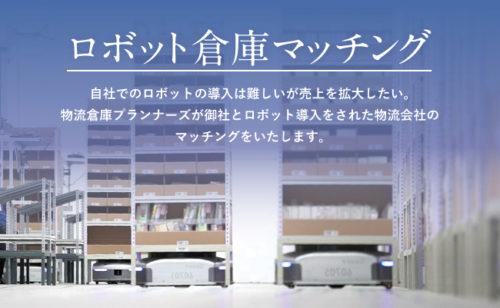 ロボット倉庫マッチングのイメージ