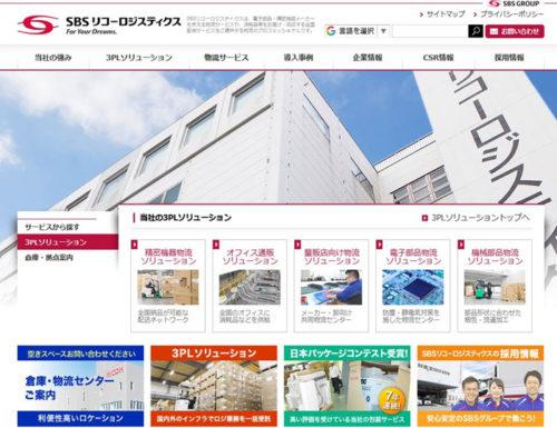 リニューアルしたWebサイトのトップページ