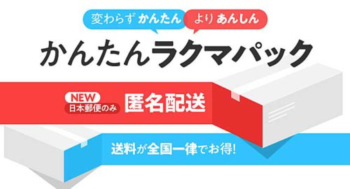20190108rakuten 500x271 - 楽天/日本郵便と連携、ラクマで匿名配送サービス開始