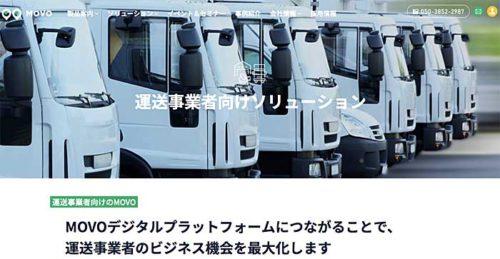 運送事業社向けソリューション紹介ページ
