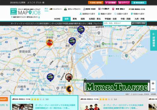 mapjobドライバー トップ画面