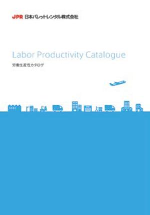 「労働生産性評価報告書」表紙