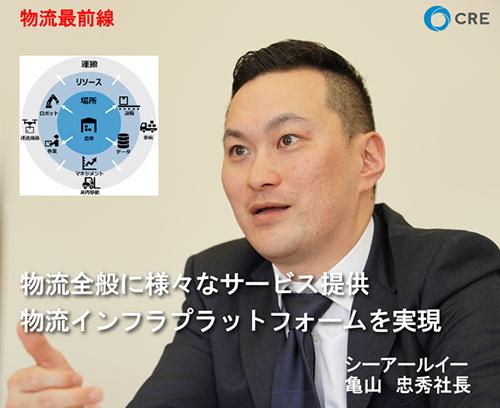 20190125cre000 - 物流最前線/シーアールイー 亀山忠秀社長(トップインタビュー)