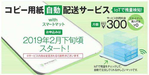 20190128askul1 500x254 - アスクル/コピー用紙を自動発注・配送