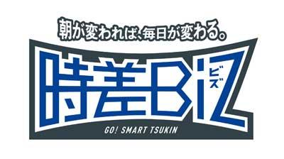 20190128sghglobaljapan1 - SGHグローバル・ジャパン/東京都主催の働き方改革「冬の時差Biz」に参加
