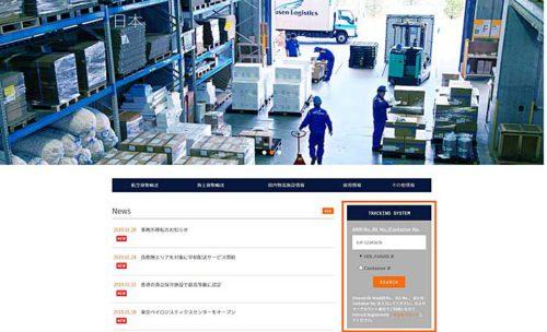 郵船ロジスティクスのホームページ(オレンジ色の枠内が新システム)
