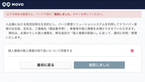 画面イメージ(例:個人情報取り扱い方針への同意を求める場合)