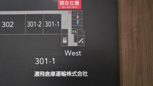 濃飛倉庫運輸の事務所案内図