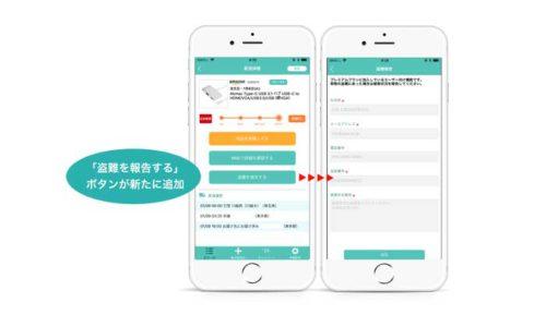 OKIPPAアプリの盗難報告機能