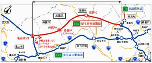 新四日市JCT~亀山西JCT 約23kmの開通区間