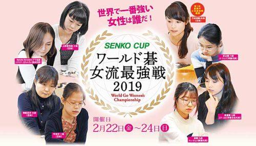 SENKO CUPワールド碁女流最強戦2019