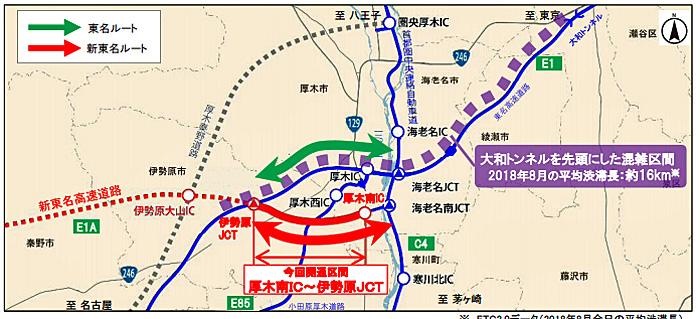 新東名高速道路/厚木南IC~伊勢原JCTが3月17日15時に開通   LNEWS