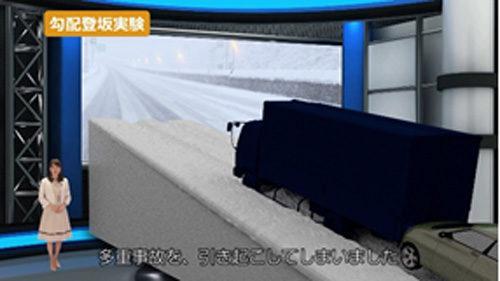 3DCGを用いた雪氷交通障害シミュレーション