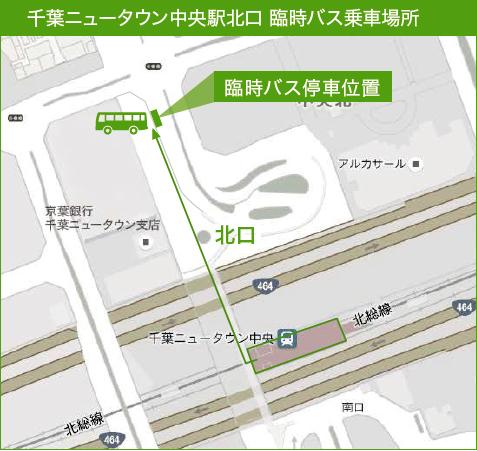 千葉ニュータウン中央駅北口 臨時バス乗車場所