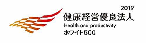 健康経営優良法人2019~ホワイト500~のロゴ